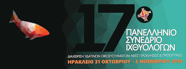 17ο Πανελλήνιο Συνέδριο Ιχθυολόγων